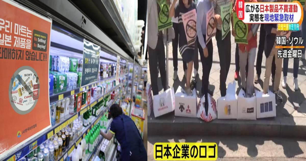 e696b0e8a68fe38397e383ade382b8e382a7e382afe38388 2 9.jpg - 【日韓】韓国「日本製品不買運動」を主導しているのは文在寅大統領の秘書官!?