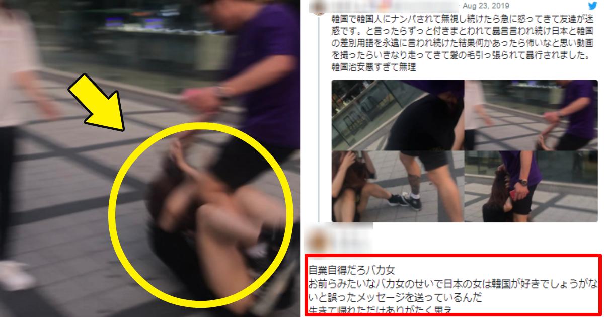 jyosei.png - 韓国で暴行された日本人女性に対するネット上の反応が怖すぎ!「この時期に韓国なんか行って自業自得」