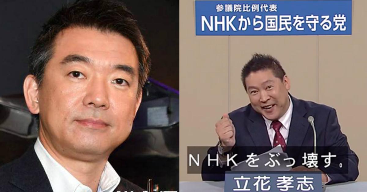 n.jpg - 橋下徹氏、N国に言及「多くの国民が関心を持つこれだけで大成功」