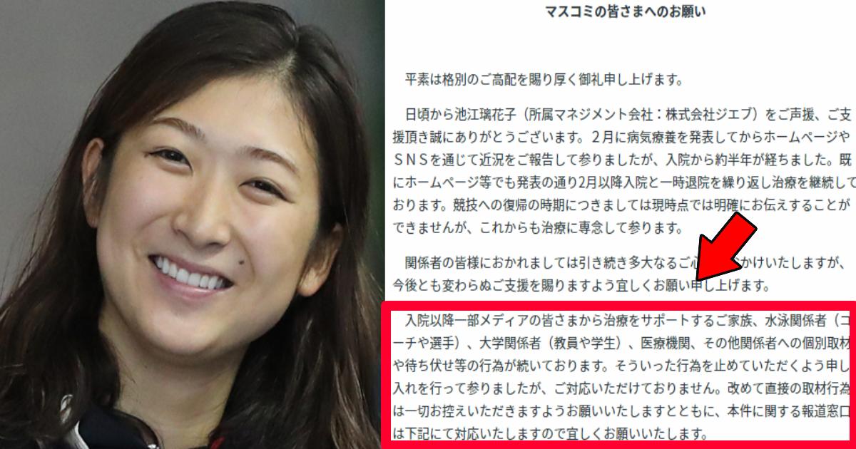 rikako.png - 闘病中の池江璃花子にマスコミが取材をやめず「もうやめてください」とクレーム!