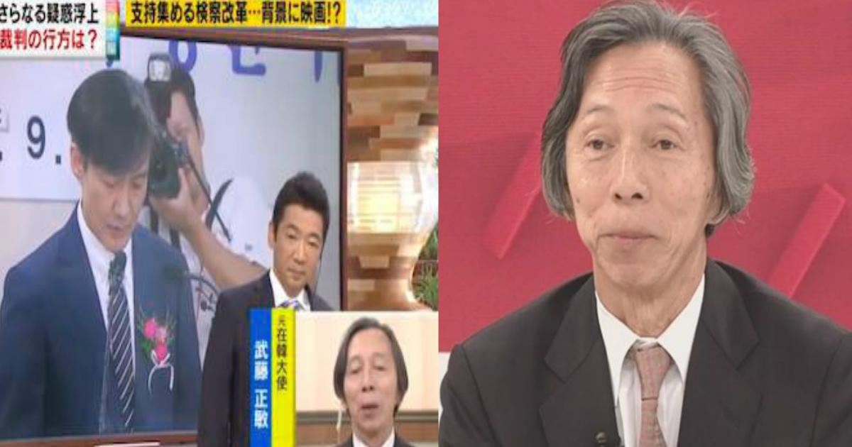 1 233.jpg - 元韓国大使・武藤正敏氏が「ミヤネ屋」で事実誤認の発言か…?!SNSでは批判の声も…