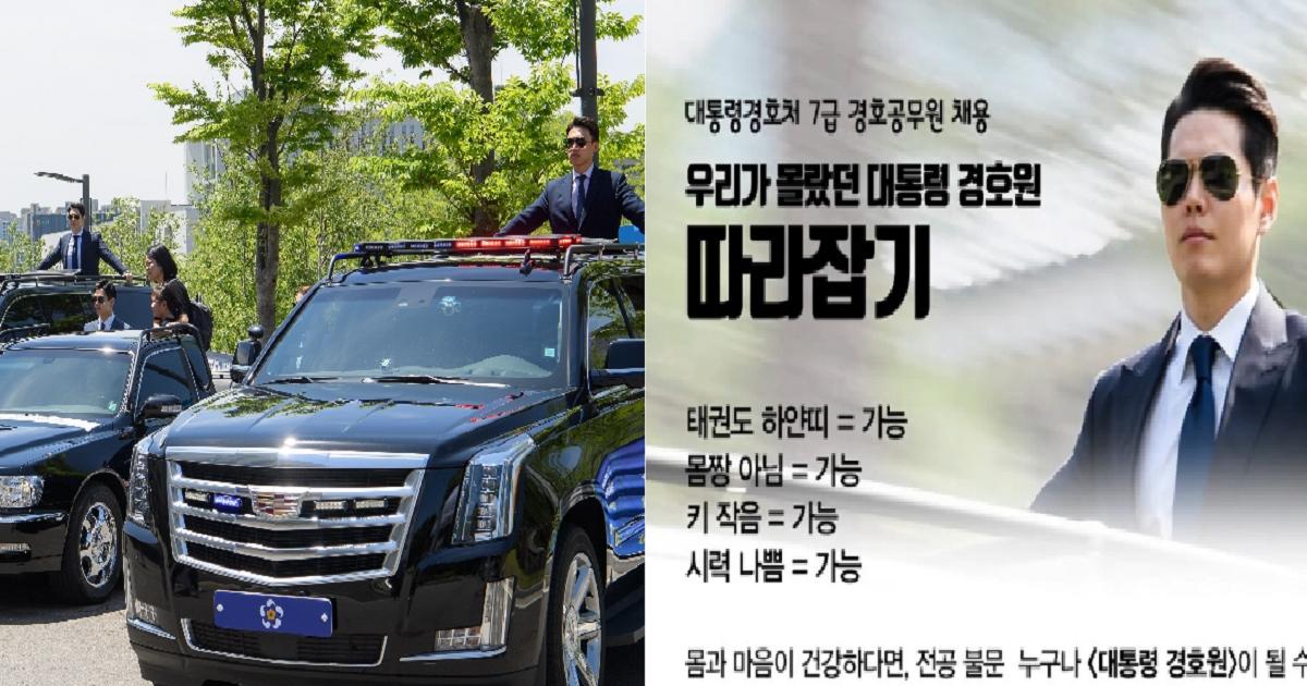 11111 7.png - 일단 합격하면 7급 공무원 되는 '대통령 경호원'