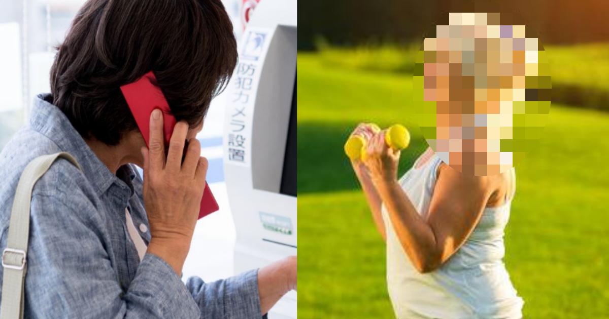 atm.png - ATMで窃〇しようと老人を狙った女が返り討ちに?驚きの怪力の持ち主で犯人絶叫