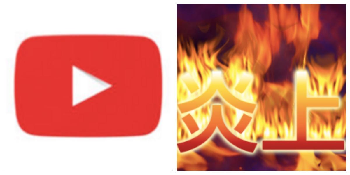 collage fotor 23.jpg - Youtubeが新機能導入で一部ユーザーの「過去のコメント荒らし」もバレる!!