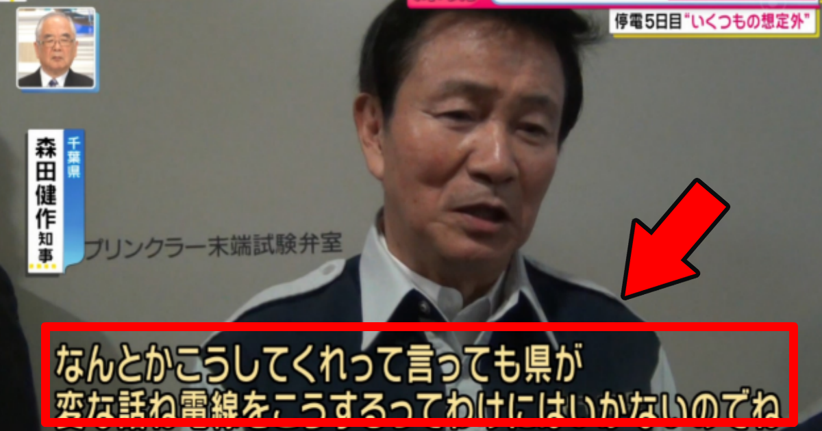 morita.png - 森田健作知事が千葉県の災害についてかなり他人事?千葉在住の坂上忍が激怒!