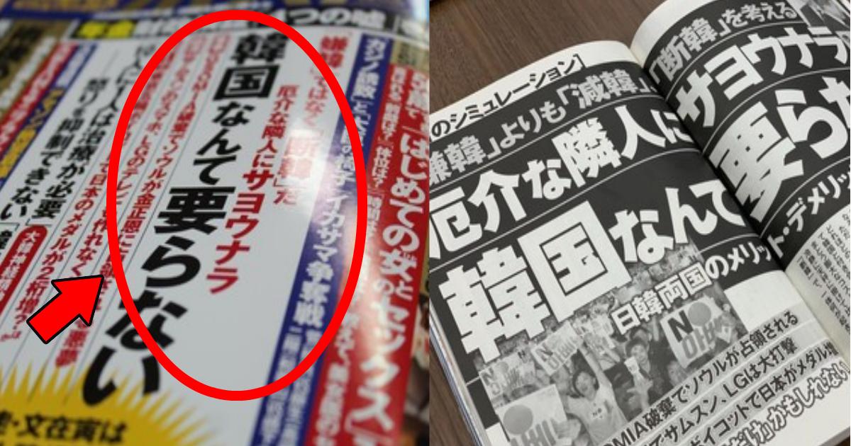 post.png - 週刊ポストの韓国特集に批判殺到!「韓国なんて要らない」「韓国人という病理」