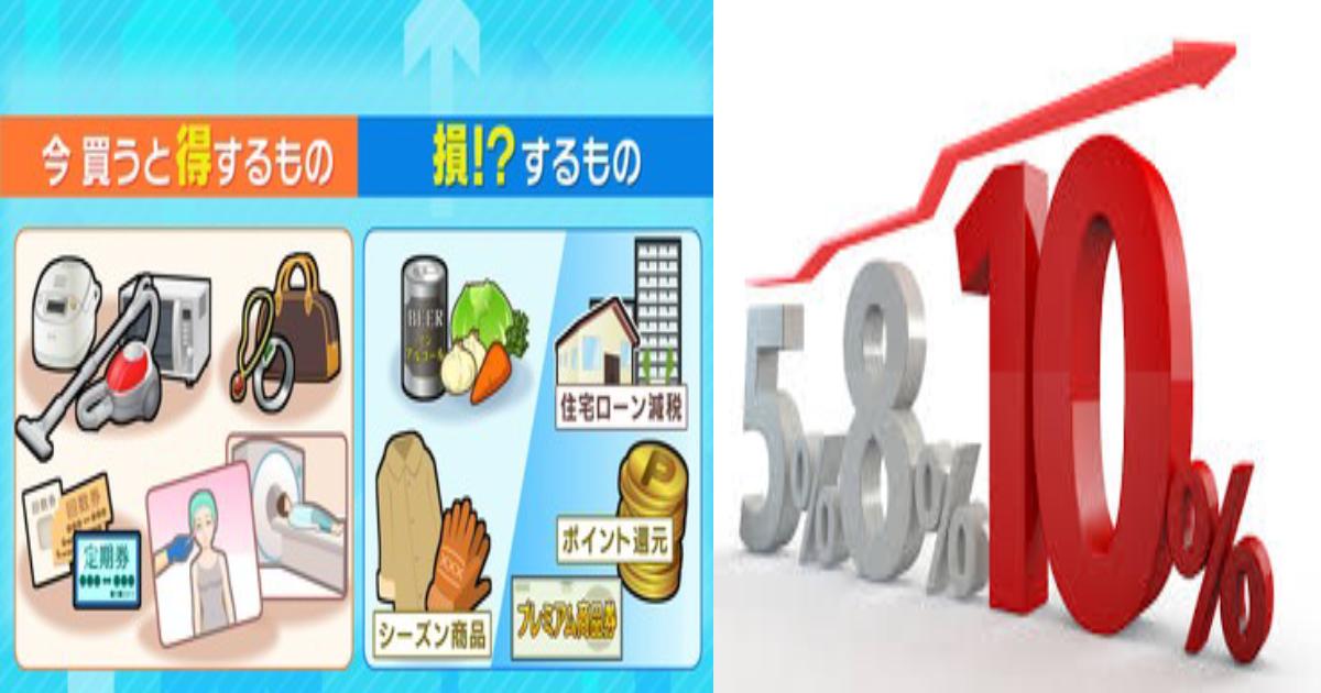 template.png - 消費税UPに迎えて 「今すぐ買った方が良いもの」 「今買ったら損するもの」とは?