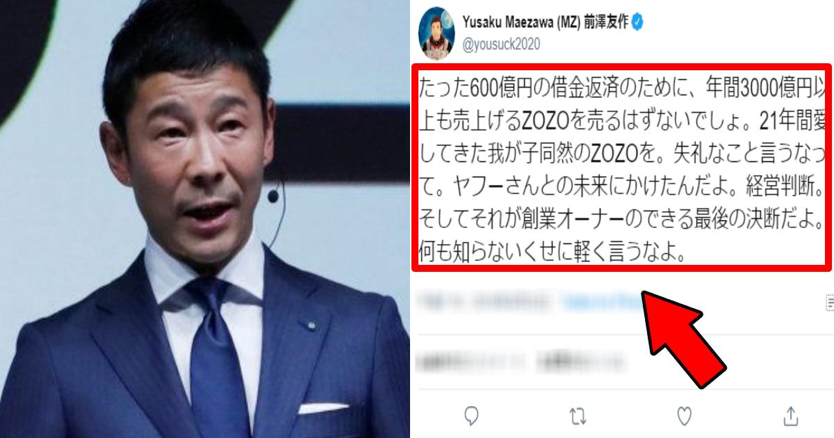 yusaku.png - ZOZO前澤前社長が「株売り逃げ」の噂に不快感?「たった600億円ぽっちで…」