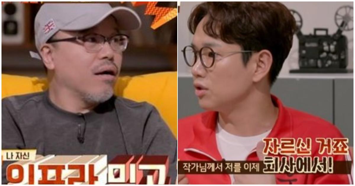 "10 3.png - 웹툰작가 '윤태호'에게도 선넘은 '장성규'...""작가님이 날 자르신 거다"""