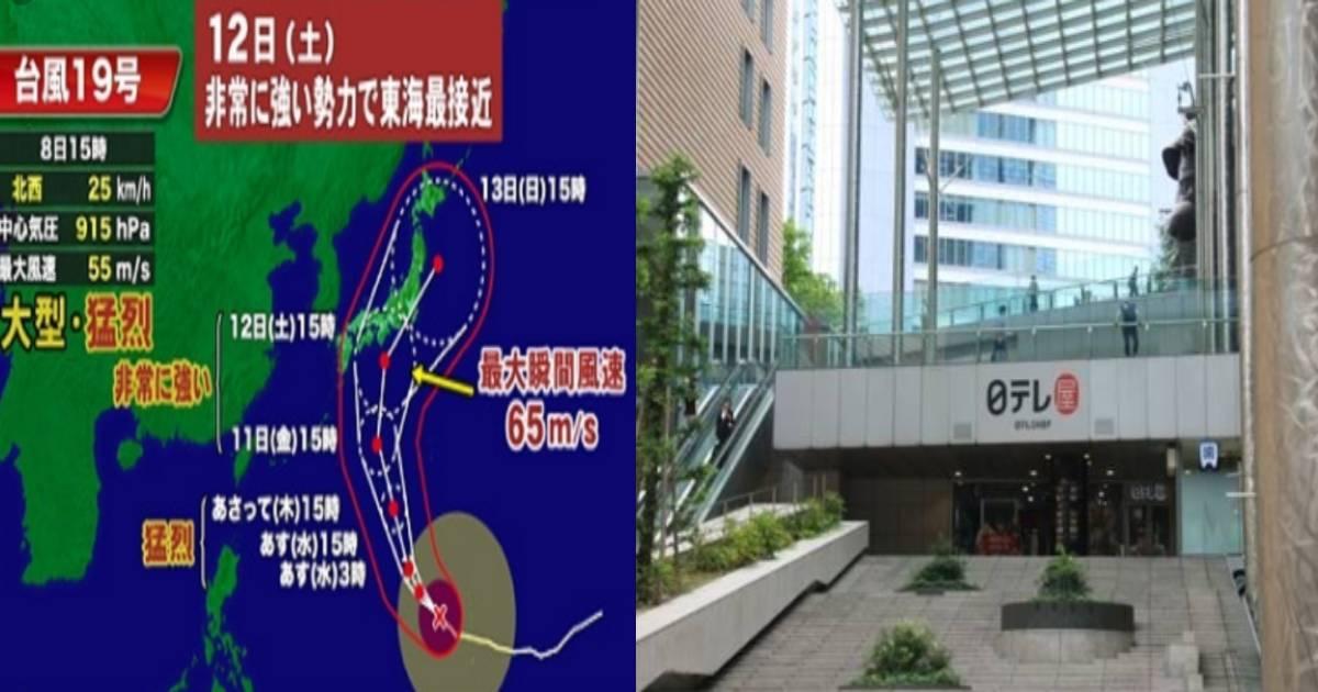 e696b0e8a68fe38397e383ade382b8e382a7e382afe38388 5 10.jpg - 日本テレビが決断した台風による「番組変更」に違和感の声.....「報道が違い過ぎる」