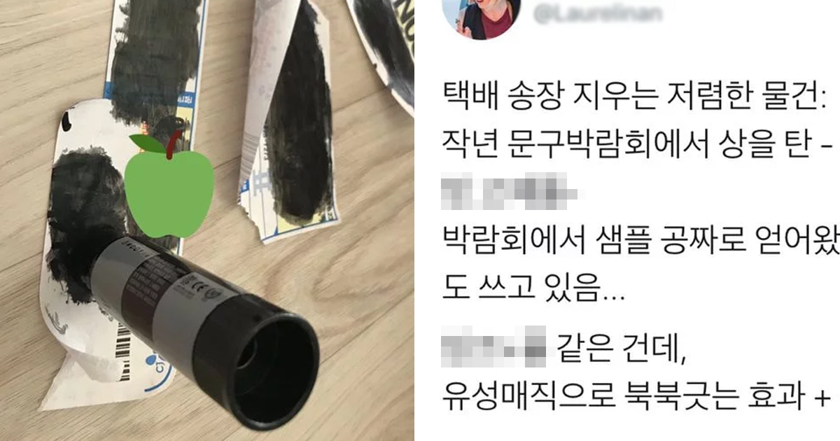5 85.jpg - 트위터 난리난 '택배 송장' 지우는 '천원'짜리 물건 꿀팁.jpg