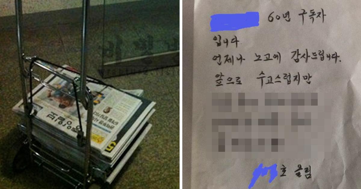 7 12.jpg - 오늘자 커뮤니티 난리난 '신문 배달' 하다가 오열한 알바생.jpg