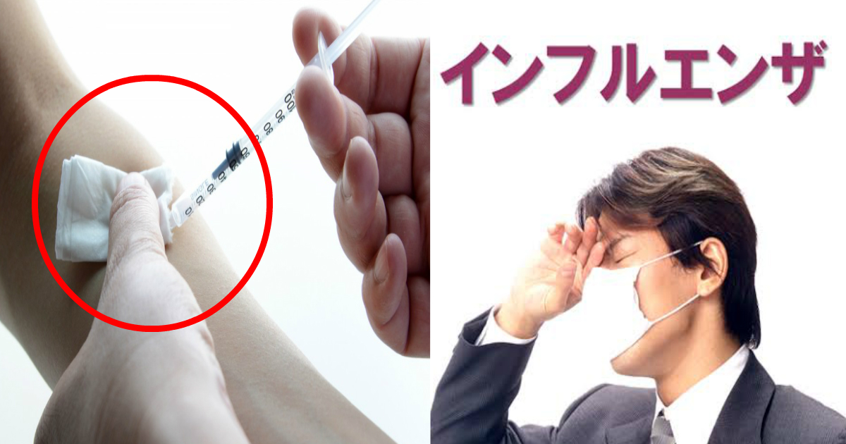 a 43.jpg - 【インフルエンザ対策】今からでも間に合う?予防接種はいつまでに受けるべき?