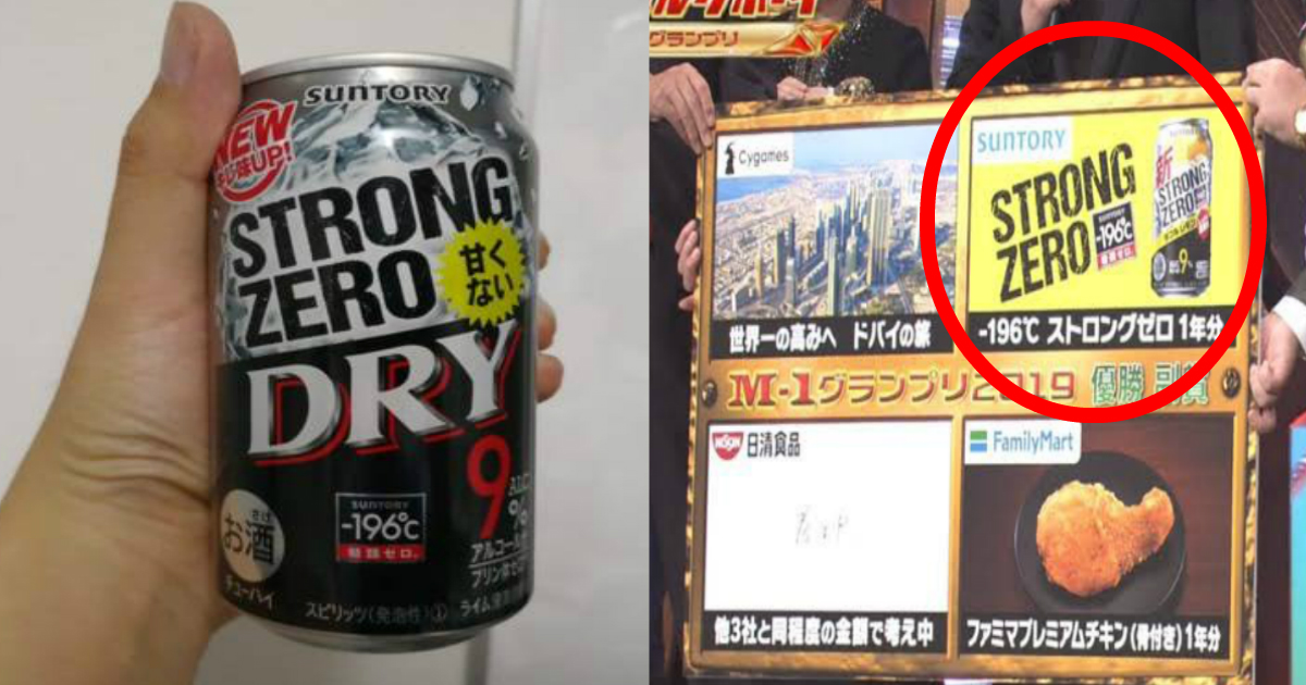 """aaaa 12.jpg - M−1副賞""""ストロングゼロ1年分""""がトレンド入り!?「1日2~3本換算かな?」"""