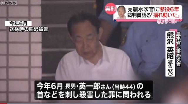被告 熊沢 熊沢英昭に情状酌量は必要なし 娘の縁談破断と自殺