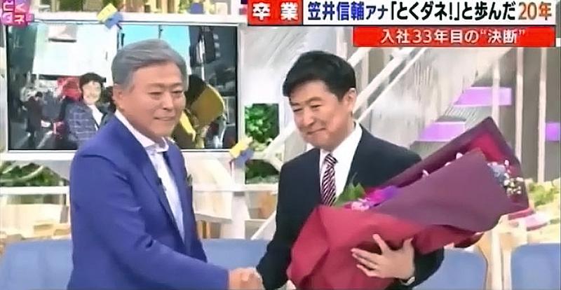笠井 アナウンサー
