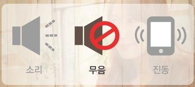 핸드폰 무음에 대한 이미지 검색결과