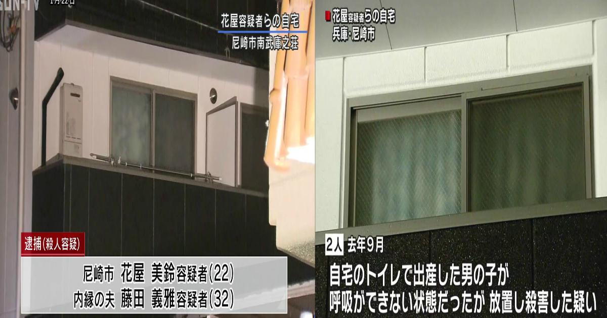 a 34.jpg - 自宅で出産の新生児放置し殺害疑い、内縁の両親逮捕 いずれも容疑を否認か