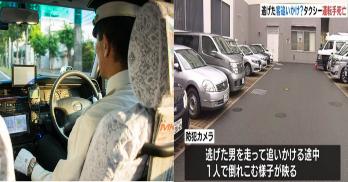 aaaa 16.jpg - 大阪の警察署の駐車場でタクシー運転手が変死、逃げた客を追いかけたか