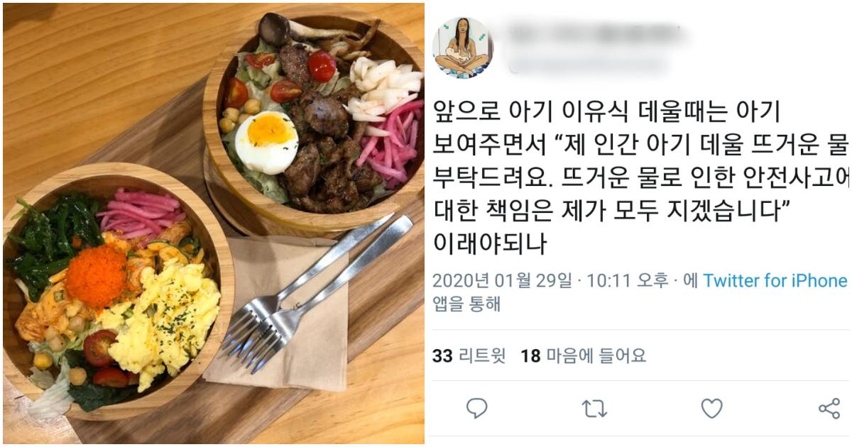 "collage 262.png - 한 유명 샐러드 음식점서 아이 엄마의 이유식 사건..""결국 아르바이트생 퇴사"""