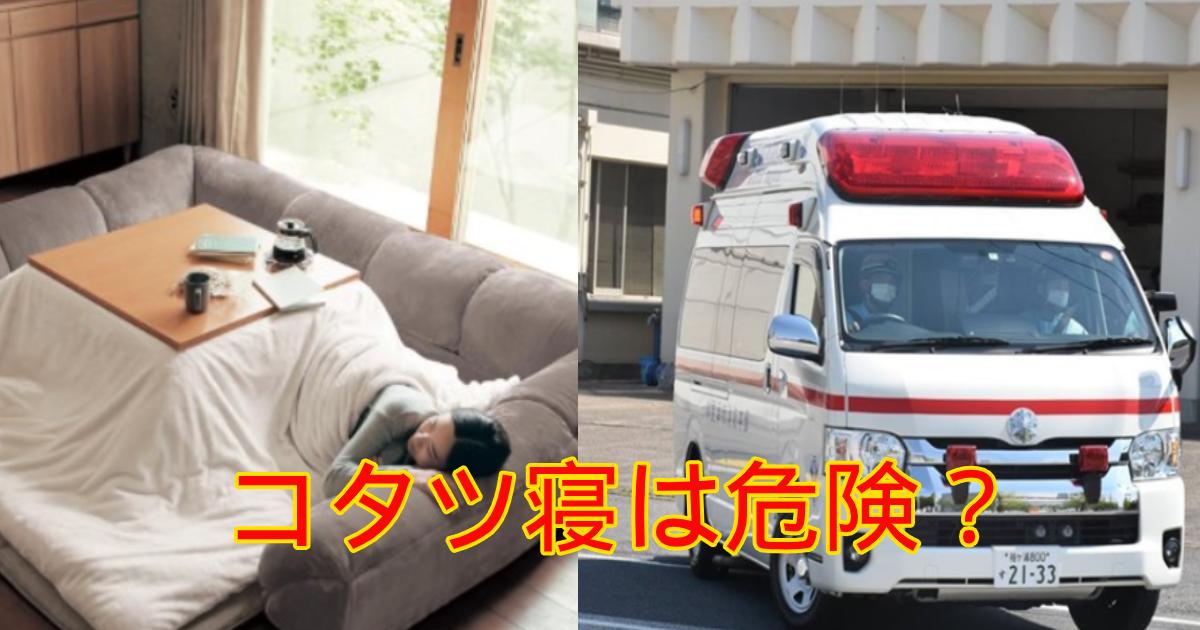 e696b0e8a68fe38397e383ade382b8e382a7e382afe38388 34 1.png - 「こたつで寝ると風邪をひく」?実はもっと危険!その理由は…