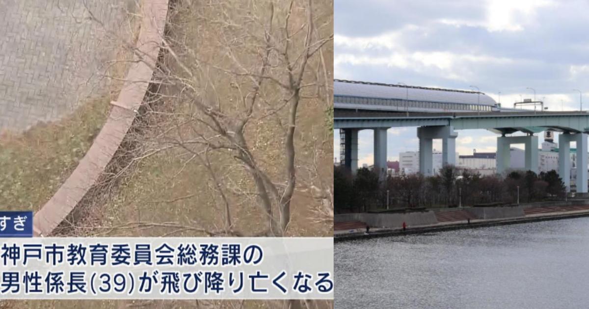 koube.png - 神戸市教委職員が仕事で追い詰められ自殺か、警官の声がけに突然走り出し飛び降りる
