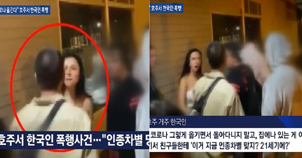 """666666 4.png - """"코로나 옮기지 마"""" 호주 백인 여성이 한국 남성 폭행했다"""