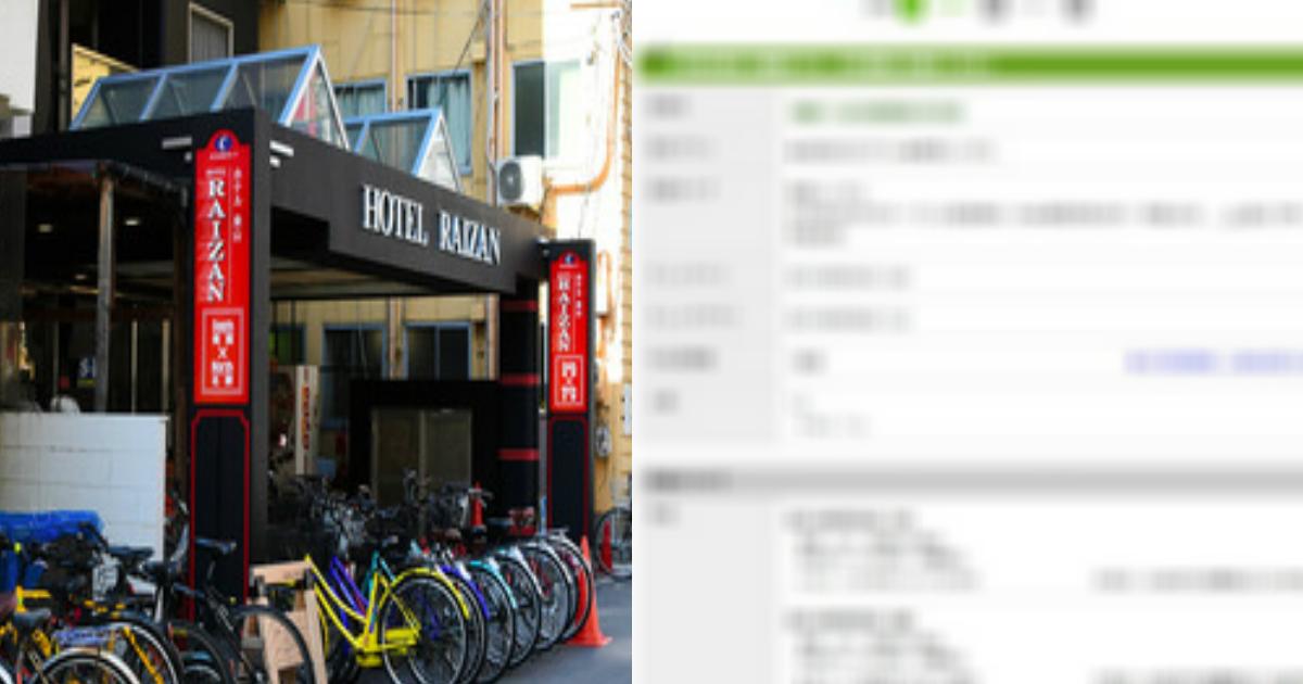 a 10.jpg - 大阪のホテルプラン「日本人専用フロア」に批判殺到?!「差別をあおる」と炎上状態に…