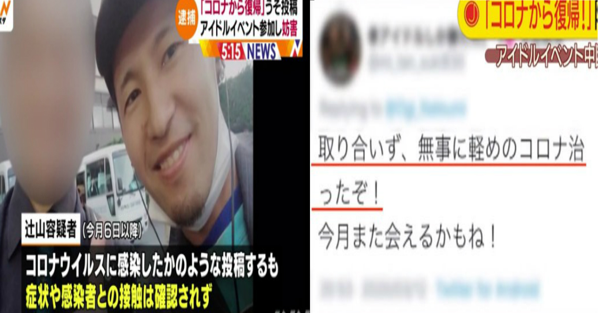 aa 13.jpg - 「コロナから復帰、よろしく」と嘘のSNS…アイドルイベントを妨害容疑で30歳男逮捕
