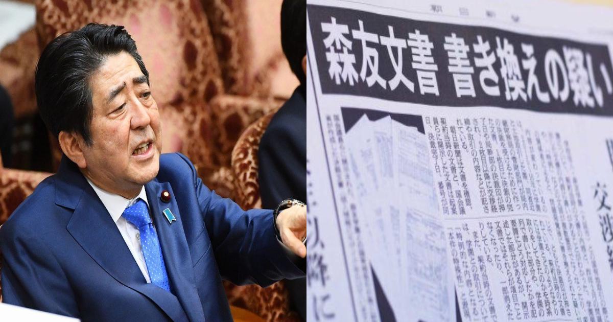abe kaizan hitei.png - 森友公文書改ざん再調査、安倍首相改めて拒否「事実明らかにした」