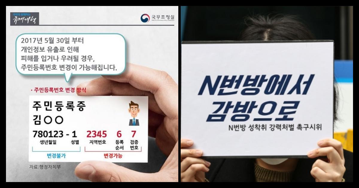 """collage 291.png - 행정안전부, """"n번방 피해자 주민번호 변경 지원한다.""""..3주 내 처리하는 것이 '목표'"""