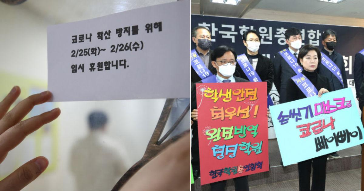 """corona 2.jpg - 학원들 """"휴원 환불 학원비 50% 나라에서 지원해달라"""" 요구"""
