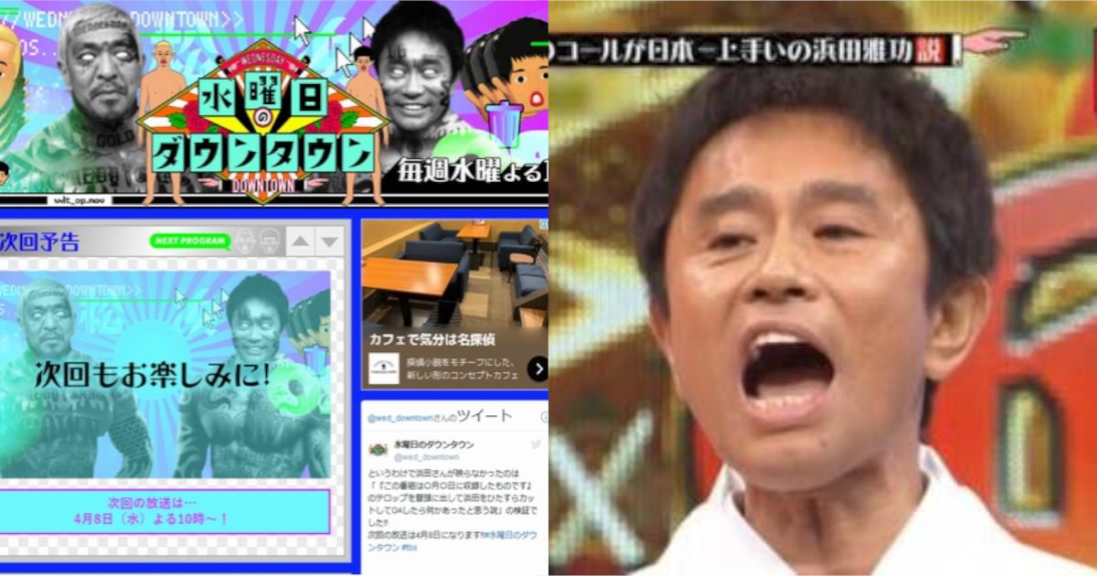 hamada.png - 浜田のシーン全カット⁈ 水曜日のダウンタウン「浜田が出てこない」と視聴者騒然…