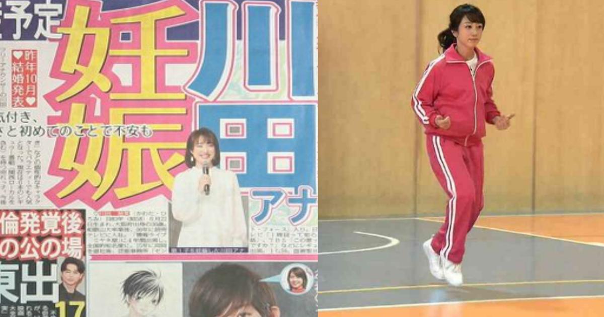 hiromi.png - 川田裕美アナが第1子妊娠報告!ファンの反応「当分の間スキップは控えないとね」