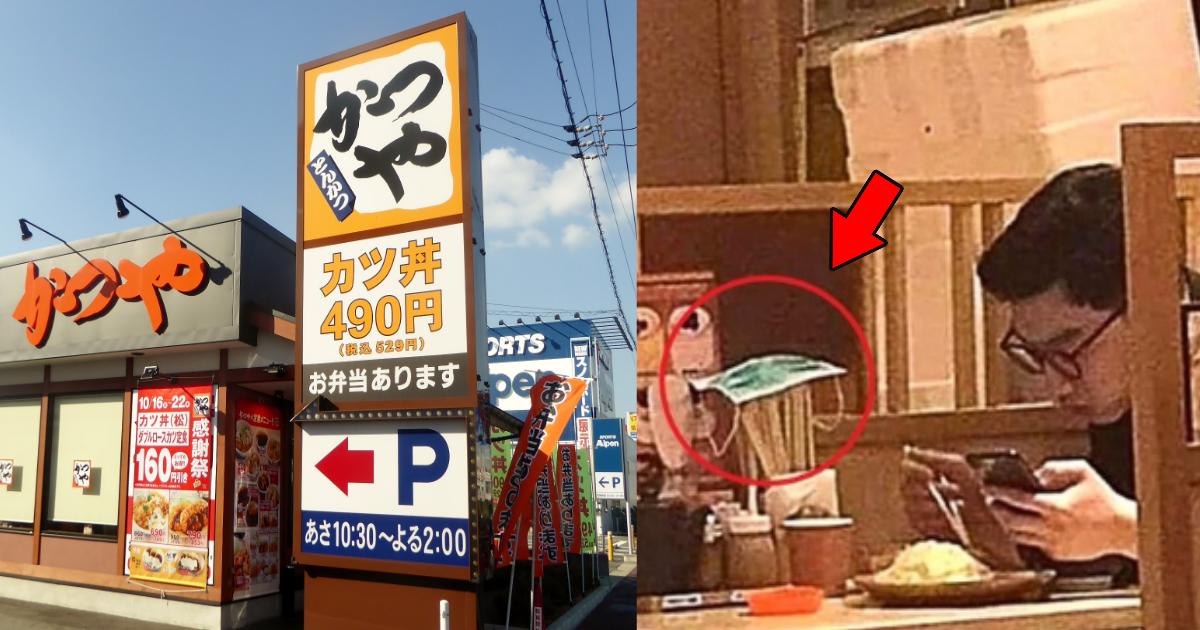 katsuya.png - かつやで非常識な行動?使用済みマスクを箸入れの上に置いたまま食事をした客がネット上で袋叩きに