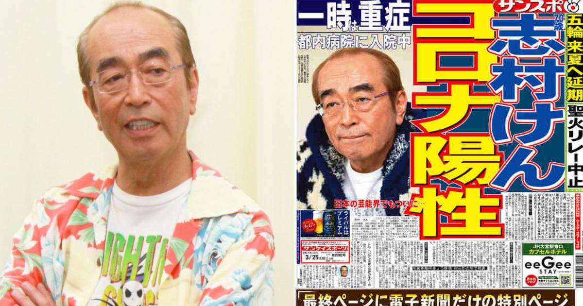 ken.png - 志村けんの新型コロナウイルス感染に対するマスコミの過熱報道に批判?実兄「私が病院で付き添ったことになっている」