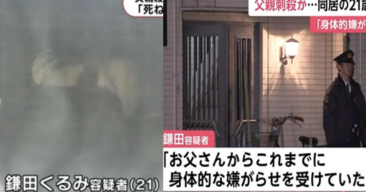 kurumi.png - 鎌田憲一さん刺殺事件の背景にひきこもり娘との不和?「お父さんは子煩悩のはずだったけど…」