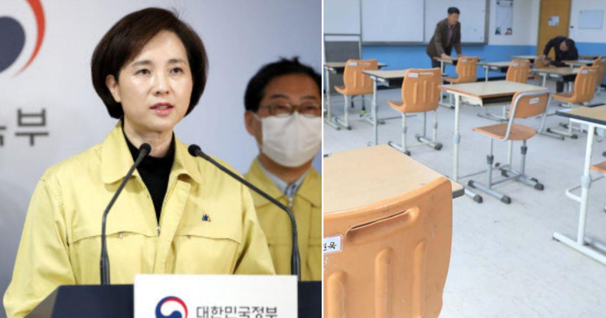 online.jpg - 4월 개학 또 연기될 가능성...'온라인 개학'도 검토