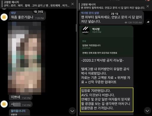 n번방 추적기①] 텔레그램에 강간노예들이 있다-국민일보