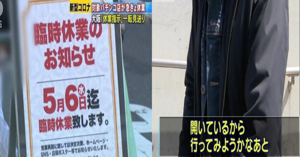aaa 25.jpg - 【大阪】店名公表の全パチンコ店休業に怒りの客も…「休みなんか」「他県に行きますわ」
