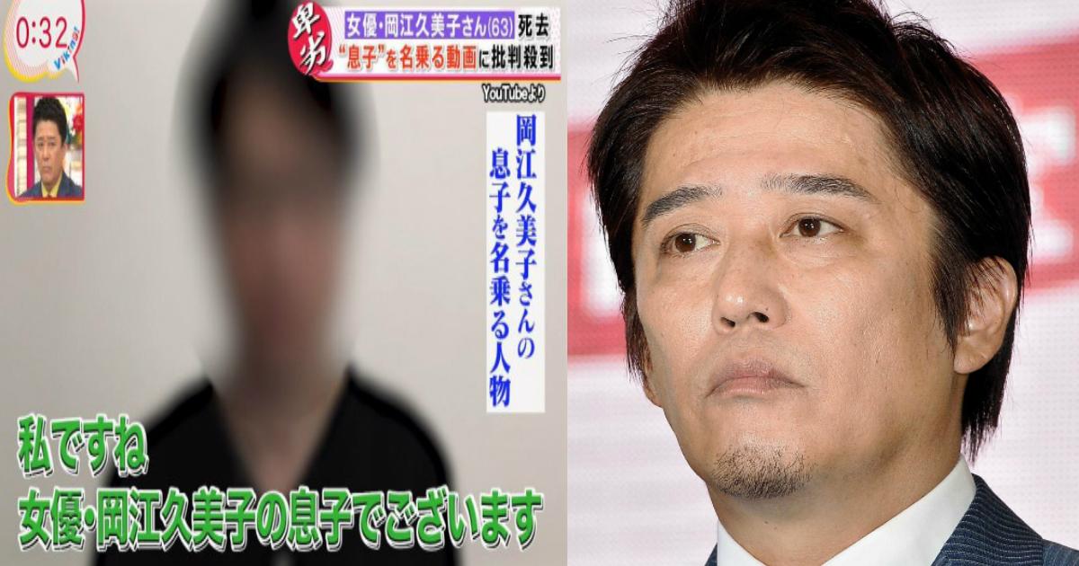 aaaa 18.jpg - 坂上忍、岡江さんの息子名乗る動画に「断トツで頭来てる」と大激怒!不適切動画の刑罰は?