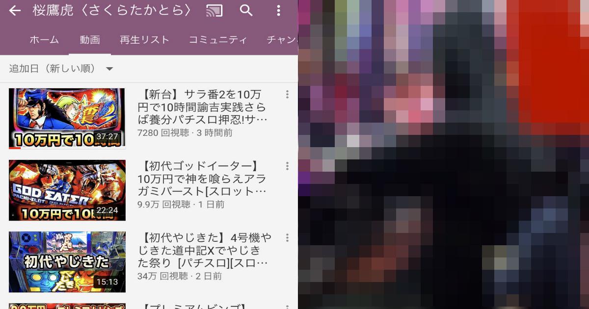 aaaa 19.jpg - パチンコYouTuberがコロナ禍で毎日動画アップ、自粛せず目撃情報殺到で大炎上!!