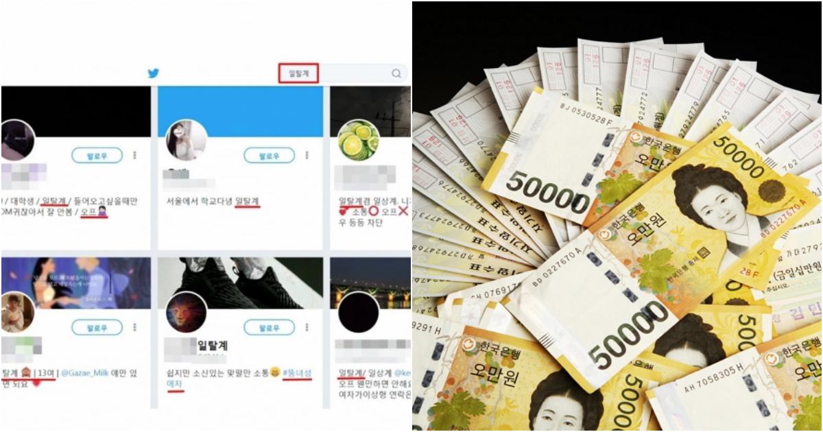 collage 14.png - 'n번방' 일탈계 등 피해자들에게 월 50만원 생계비와 최대 'O천만원' 등 여러 지원한다