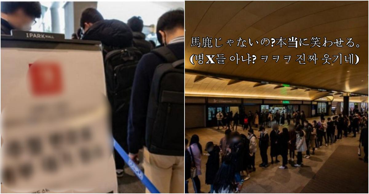 """collage 42.png - 일본에서 """"덜떨어진 한국놈들은 역시 한결 같은 민족. 병X""""이라며 공유되고 있는 사진들"""