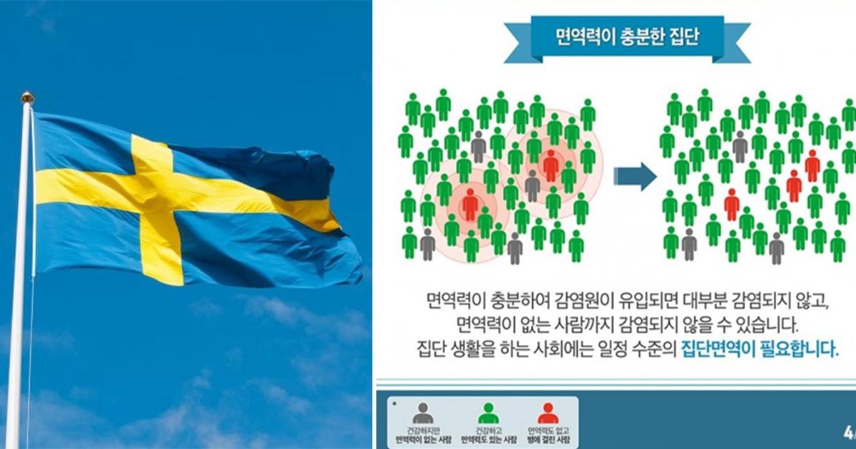 ec8aa4ec9ba8eb8db4.jpg - ' 우리는 다른 방식으로 대처하겠어요' ... 스웨덴이 밝힌 충격적 코로나19 극복법