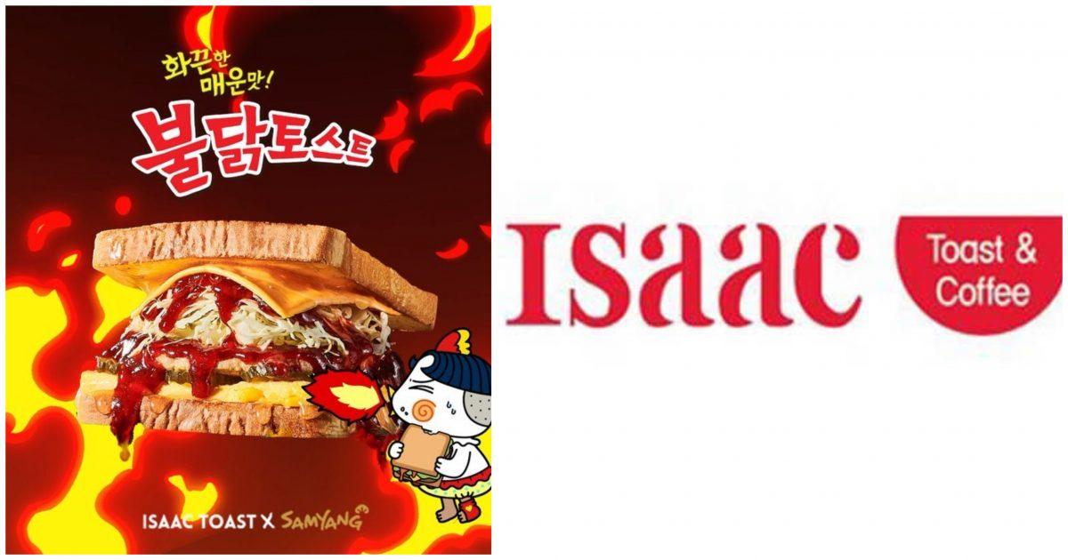 kakaotalk 20200401 222011957 e1585747264305.jpg - 이삭토스트, 4월 신메뉴 '불닭소스+핫치킨 패티' 불닭 토스트 출시