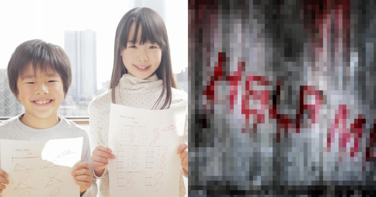 kill.png - 【狂気】兄弟に嫉妬⁈ 弟を殺害した少女、母親宛に血のメッセージ残す…