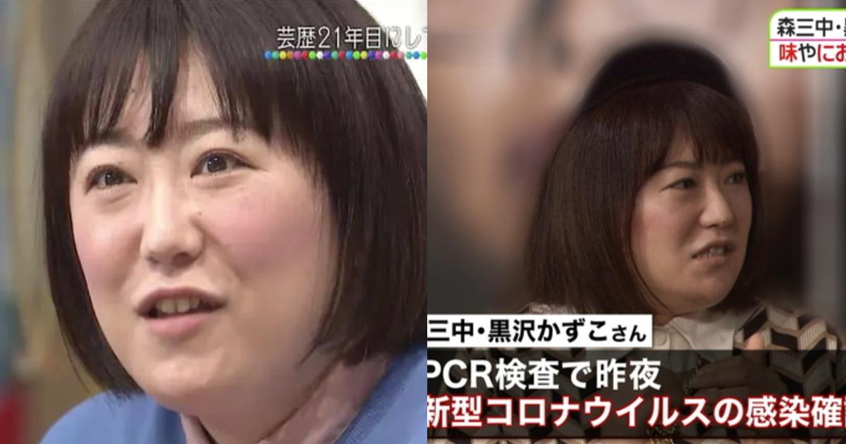kurosawa.png - 森三中・黒沢かずこが新型コロナウイルスに感染していることが判明「味覚・嗅覚を感じない」