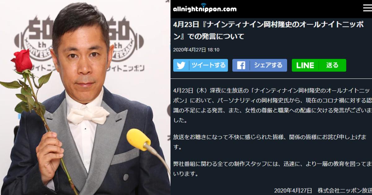 takashi.png - 岡村隆史のラジオでの女性蔑視発言にニッポン放送が謝罪も「本人が謝らない時点で…」