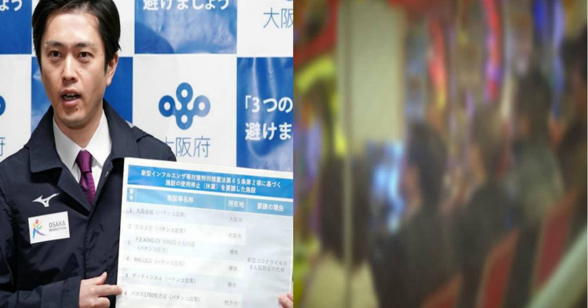 w 4.jpg - パチンコ店公表に大阪府民から賛否の声「メッセージ必要」「意味ない」、店名公表も大勢の客集まる
